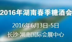 2016第十二届中部(湖南)糖酒食品交易会