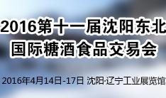 2016第十一届沈阳东北国际糖酒食品交易会