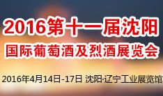 2016第十一届中国沈阳国际葡萄酒及烈酒展览会