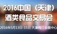 2016中国(天津)酒类食品交易会
