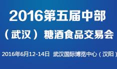 仁创・2016第五届中部(武汉)糖酒食品交易会