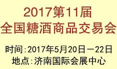 2017第11届全国食品博览会暨糖酒商品交易会