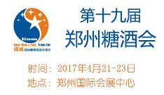 2017第19届郑州国际糖酒会