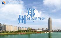 2017第十九届郑州糖酒会介绍