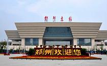 从郑州东站怎么到达第十九届郑州糖酒会展馆?