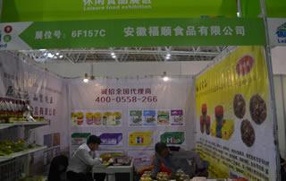 安徽福顺食品有限公司福州糖酒会宣传