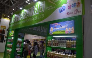 北京豪脉食品有限公司在福州糖酒会展位