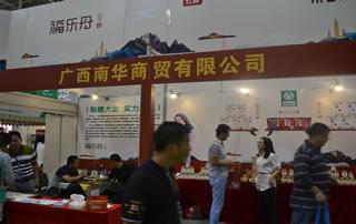 广西南华商贸有限公司亮相福州全国糖酒会
