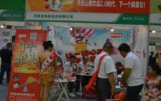 河南省海泉食品有限公司福州糖酒会宣传