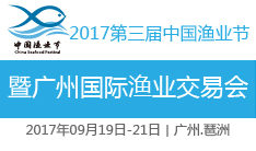 2017第三届中国渔业节暨广州国际渔业交易会