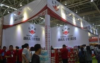湖南太子奶集团生物科技有限公司在秋季全国糖酒会