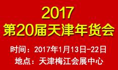 2017第20届天津年货会