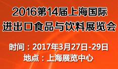 2017第14届上海国际进出口食品与饮料展览会