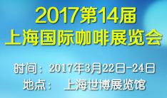 2017第14届上海国际咖啡展览会