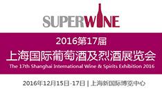 SUPER WINE2016第十七届上海国际葡萄酒及烈酒展览会
