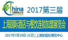 2017第三届中国创业投资大会暨上海国际酒店与餐饮连锁加盟展览会