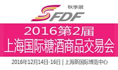 2016第2届上海国际糖酒商品交易会