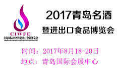 2017中国(青岛)国际名酒暨进出口食品博览会
