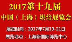 2017第十九届中国(上海)烘焙展览会