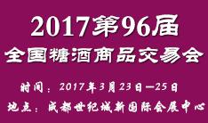 2017第96届全国糖酒商品交易会