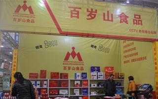 2016第十届济南糖酒会企业风采