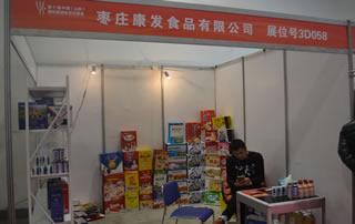 枣庄康发食品有限公司亮相2016济南糖酒会