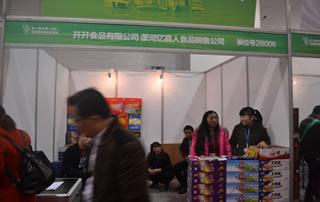 漯河亿嘉人食品销售公司2016济南秋季糖酒会展位