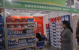 石家庄市华夏美佳尔食品有限公司参加2016第十届济南糖酒会