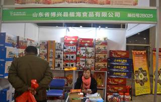 山东省博兴县福海食品有限公司济南糖酒会宣传