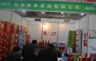 杭州欣客食品有限公司2016济南秋季糖酒会大放异彩!