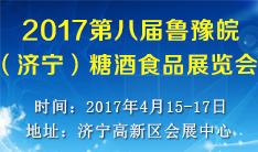 2017第八届鲁豫皖(济宁)糖酒食品展览糖酒会