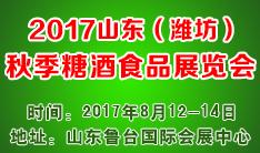 2017山东(潍坊)秋季糖酒食品展览会