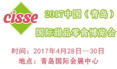 2017中国(青岛)国际甜品零食博览会