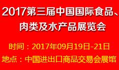 2017第三届中国国际食品、肉类及水产品展览会―暨进出口食品政策与法律法规交流会
