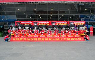 2016安徽国际糖酒会,好妞妞食品网再次亮剑出击