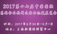 2017第十七届中国国际高端食品饮料及食品机械展览会