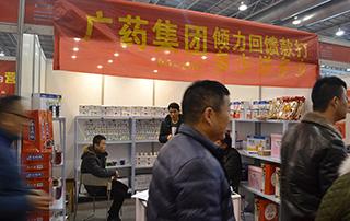广药集团亮相第13届安徽糖酒会