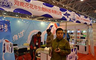 河南花花牛生物科技有限公司参加2016安徽糖酒会