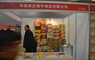 河南商丘恒宇食品有限公司亮相第13届安徽糖酒会