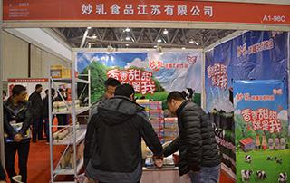 妙乳食品江苏有限公司第13届安徽糖酒会招商现场