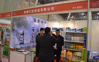 安徽汇达饮品有限公司在2016安徽糖酒会上隆重招商