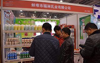 蚌埠市福淋乳业有限公司亮相第13届安徽糖酒会