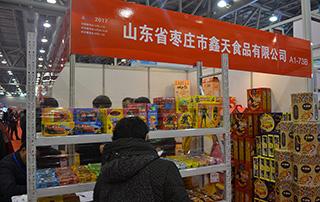 山东省枣庄市鑫天食品有限公司参加2016安徽糖酒会
