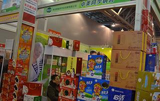 青岛慧能多农业发展有限公司亮相第13届安徽糖酒会
