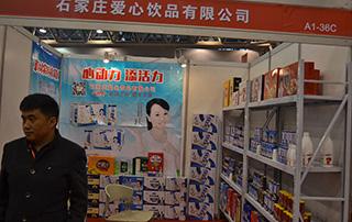 石家庄爱心饮品有限公司在2016安徽糖酒会上隆重招商