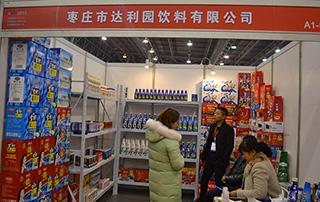 枣庄市达利园饮料有限公司亮相第13届安徽糖酒会
