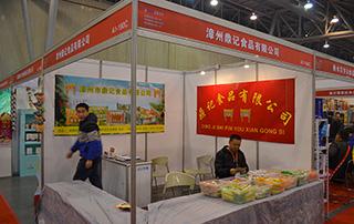 漳州鼎记食品有限公司在2016安徽糖酒会上隆重招商
