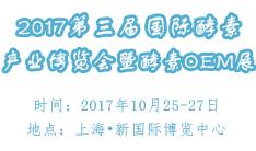 2017第三届国际酵素产业博览会暨酵素OEM展