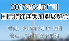 2017第34届广州国际特许连锁加盟展览会