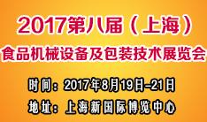 FBIC2017第八届(上海)食品机械设备及包装技术展览会